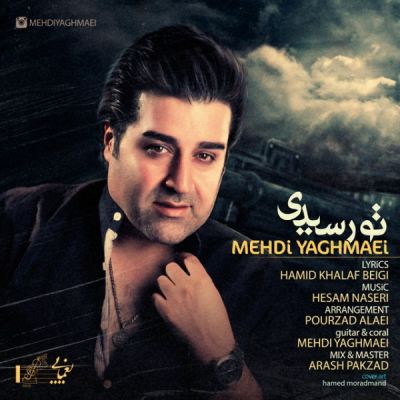 Mehdi Yaghmaei To Residi دانلود آهنگ جدید مهدی یغمایی تو رسیدی