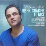 Mehran Atash Hishki Shabihe To Nist مهران آتش هیشکی شبیه تو نیست 150x150 دانلود آهنگ جدید مهران آتش هیشکی شبیه تو نیست
