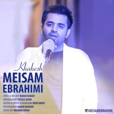 Meisam-Ebrahimi-Khahesh_میثم-ابراهیمی-خواهش