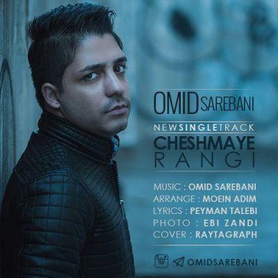 Omid-Sarebani-Cheshmaye-Rangi_امید-ساربانی-چشمای-رنگی