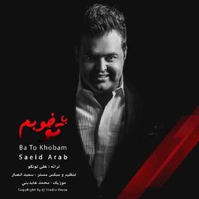 Saeed Arab Ba To Khobam سعید عرب با تو خوبم دانلود آهنگ جدید سعید عرب با تو خوبم