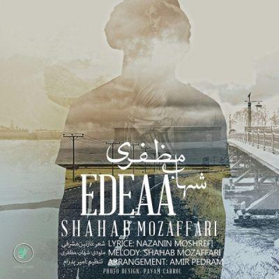Shahab-Mozaffari-Edea_شهاب-مظفری-ادعا