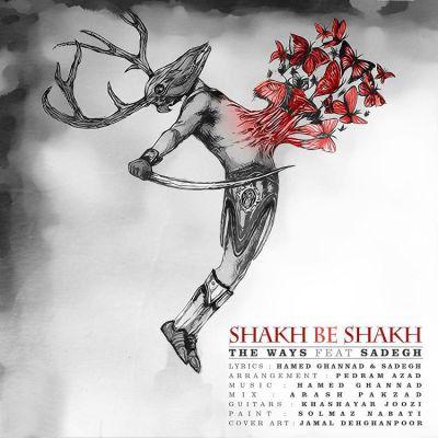 The Ways Shakh Be Shakh صادق شاخ به شاخ دانلود آهنگ جدید The Ways و صادق شاخ به شاخ
