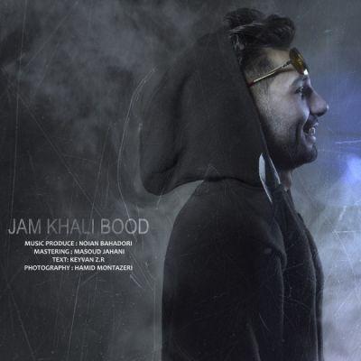 Yaser Binam Jam Khali Bood یاسر بینام جمع خالی بود دانلود آهنگ جدید یاسر بینام جمع خالی بود