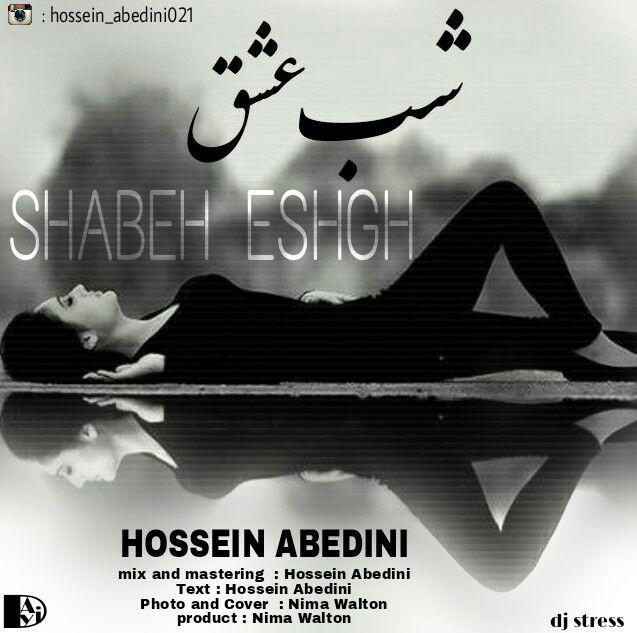 shabe-shgh_حسین-عابدینی-شب-عشق
