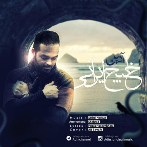 Adin-Iranian-Gulf-new-song-.ir