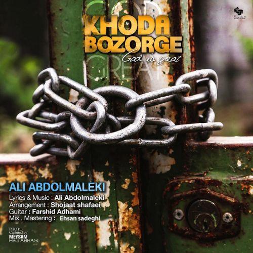 Ali-Abdolmaleki-Khoda-Bozorge_خدا-بزرگه