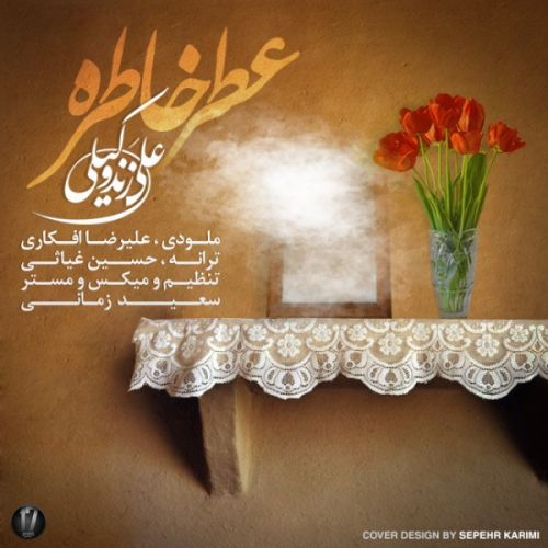Ali Zand Vakili Atre Khatereh new song .ir  آهنگ جدید علی زند وکیلی عطر خاطره