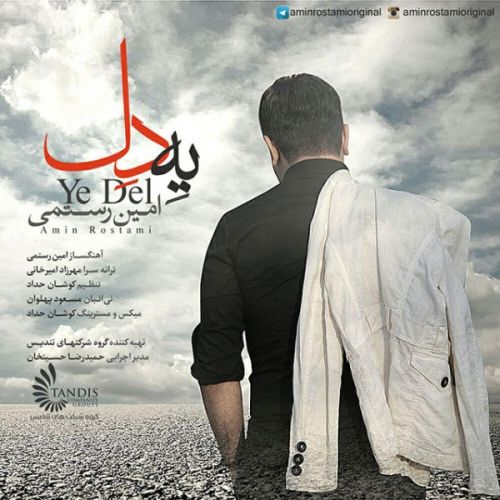 Amin Rostami Ye Del امین رستمی یه دل دانلود آهنگ جدید امین رستمی یه دل