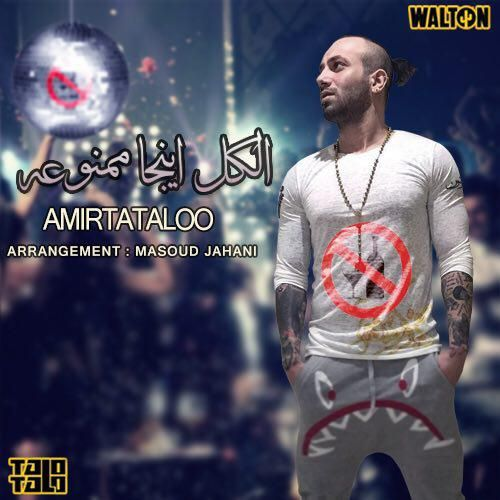 Amir-Tataloo-Alkol-Inja-Mamnooe-new-song-.ir