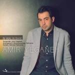 Amir Yeganeh In Avalin Bare امیر یگانه این اولین باره 150x150 دانلود آهنگ جدید امیر یگانه این اولین باره