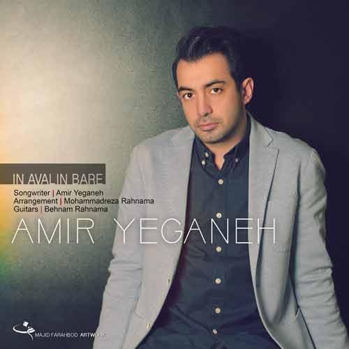 Amir-Yeganeh-In-Avalin-Bare_امیر-یگانه-این-اولین-باره