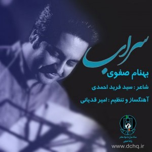 Behnam-Safavi-Sarab-new-song-.ir