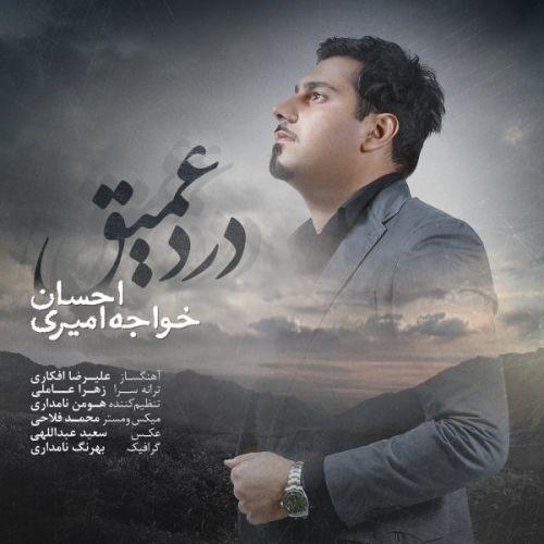 Ehsan-Khajeh-Amiri-Darde-Amigh_احسان-خواجه-امیری-درد-عمیق