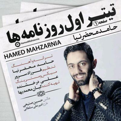 Hamed-Mahzarnia-Titre-Aval_حامد-محضرنیا-تیتر-اول