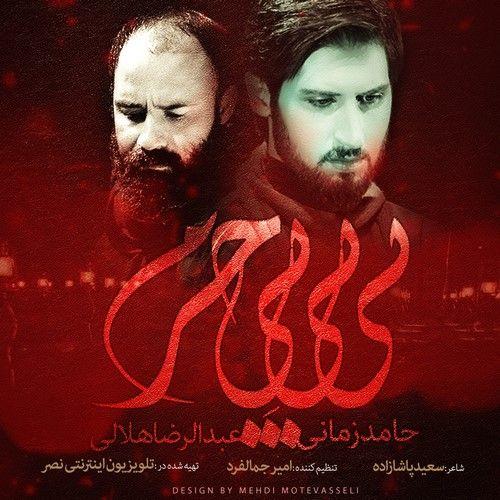 Hamed-Zamani-&-Reza-Helali-Bibi-Bi-Haram_دانلود-آهنگ-حامد-زمانی-عبدالرضا-هلالی-بی-بی-بی-حرم