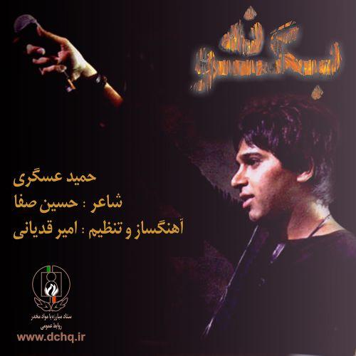 Hamid Askari Bego Na new song .ir  دانلود آهنگ جدید حمید عسکری بگو نه