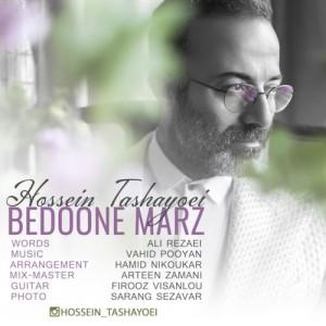 Hossein Tashayoei Bedoone Marz 300x300 دانلود آهنگ جدید حسین تشایعی بدون مرز