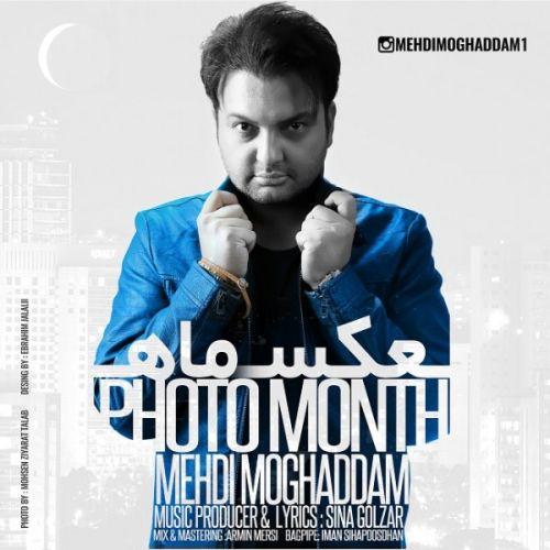 Mehdi-Moghaddam-Axe-Mah_مهدی-مقدم-عکس-ماه