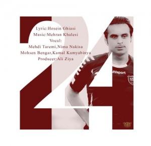Mehdi-Taremi&Nima-Nakisa-&-Mohsen-Bengar&Kamal-Kamyabinya-newsong