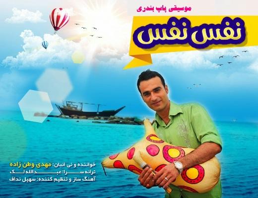 Mehdi-Vatan-Zadeh-Nafas-Nafas-new-song-.ir