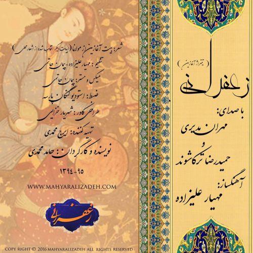 Mehran-Modiri&Hamidreza-Torkashvand-Zaferani_مهران-مدیری-زعفرانی