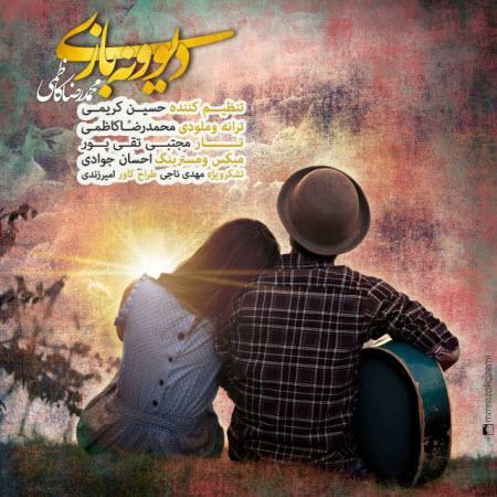 Mohammadreza-Kazemi-Divoone-Bazi_ محمدرضا-کاظمی-دیوونه-بازی