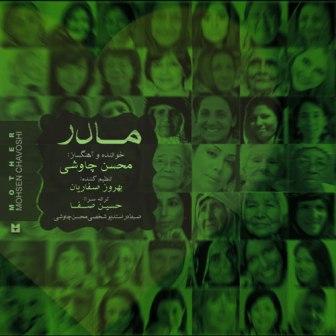 Mohsen-Chavoshi-Madar_محسن-چاوشی-مادر