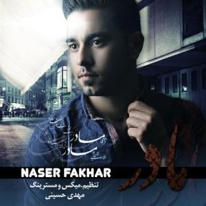 Naser-Fakhar-Madar