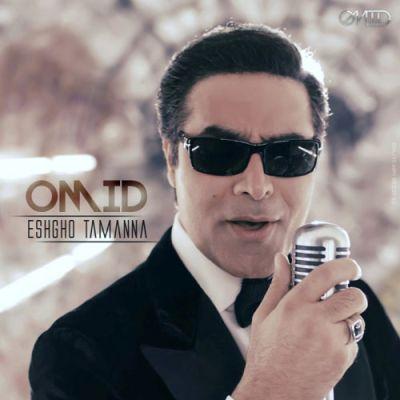 Omid-Eshgho-Tamanna_دانلود-آهنگ-امید-عشق-و-تمنا
