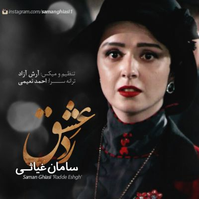 Saman-Ghasi-Radde-Eshgh_سامان-غیاثی-رد-عشق