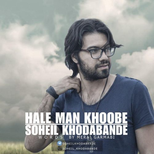 Soheil Khodabande Hale Man Khoobe دانلود آهنگ سهیل خدابنده حال من خوبه دانلود آهنگ جدید سهیل خدابنده حال من خوبه
