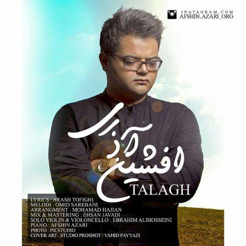 Afshin-Azari-Talagh_افشین-آذری-طلاق