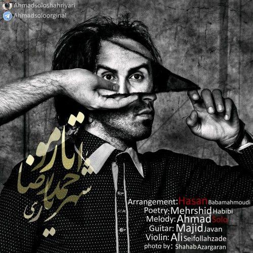 Ahmad-Solo-Tar-Mo_احمدرضا-شهریاری-تار-مو