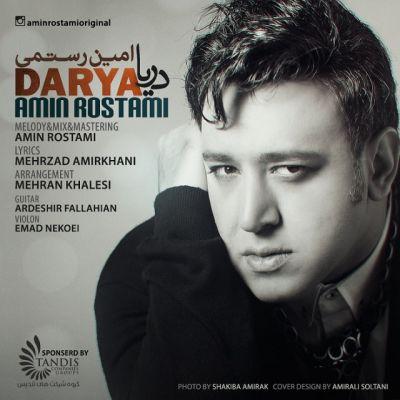 Amin-Rostami-Darya_امین-رستمی-دریا