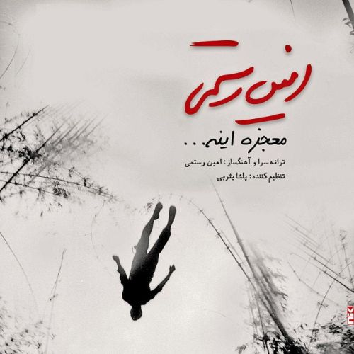 Amin-Rostami-Mojeze-Ine_امین-رستمی-معجزه-اینه