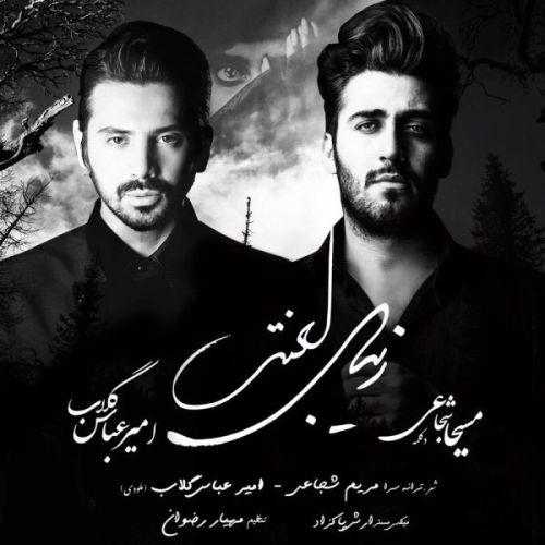 Amirabbas-Golab-Zibaye-Lanati_امیر-عباس-گلاب-زیبای-لعنتی