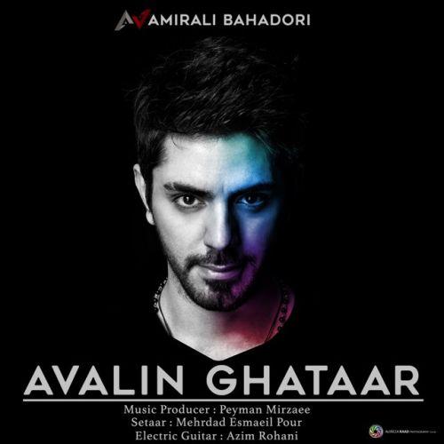 Amirali-Bahadori-Avalin-Ghataar_امیرعلی-بهادری-اولین-قطار