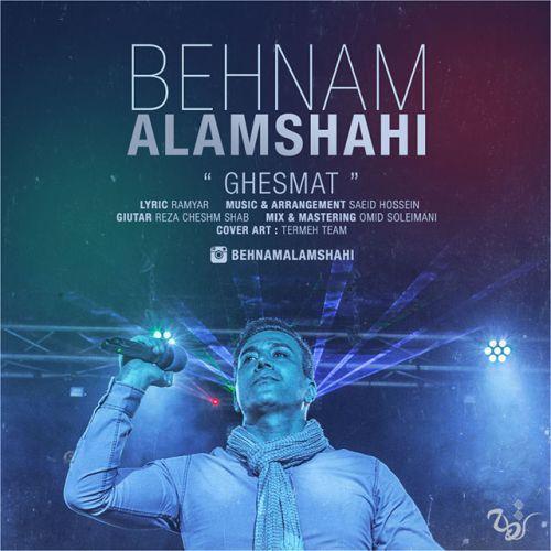 Behnam-Alamshahi-Ghesmat_بهنام-علمشاهی-قسمت