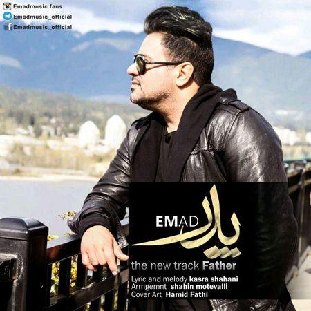 Emad-Pedar_عماد-پدر