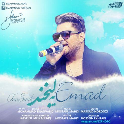 Emad-Ye-Labkhand_عماد-یه-لبخند