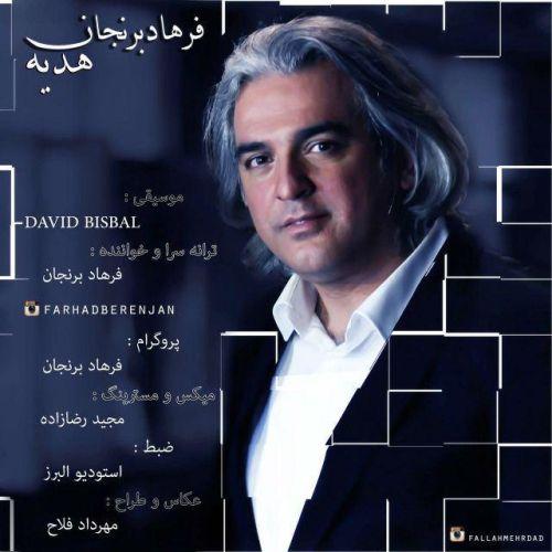Farhad-Berenjan-Hedyeh_فرهاد-برنجان-هدیه