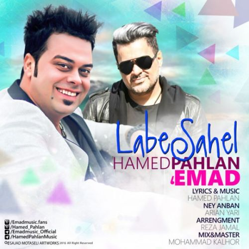 Hamed-Pahlan-Lebe-Sahel_حامد-پهلان-عماد-لب-ساحل