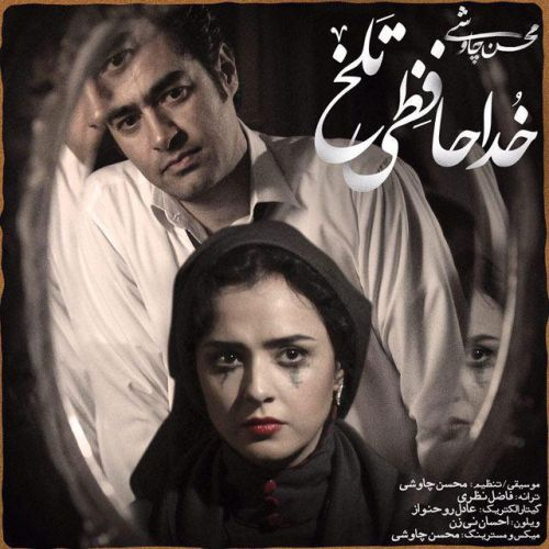 Mohsen-Chavoshi-Khodahafezi-Talkh_محسن-چاوشی-خداحافظی-تلخ
