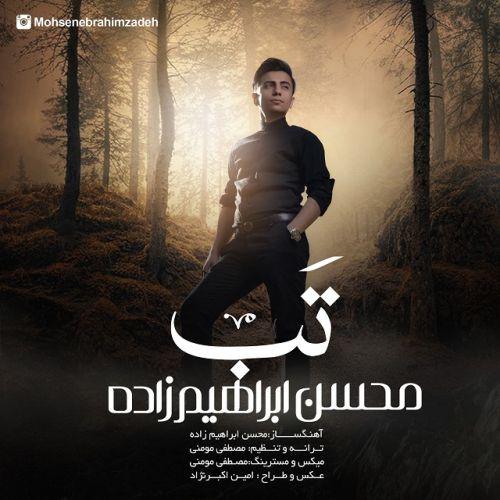 Mohsen-Ebrahimzadeh-Tab_محسن-ابراهیم-زاده-تب