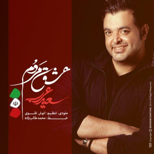 Saeed-Arab-Eshghe-Mardom_سعید-عرب-عشق-مردم
