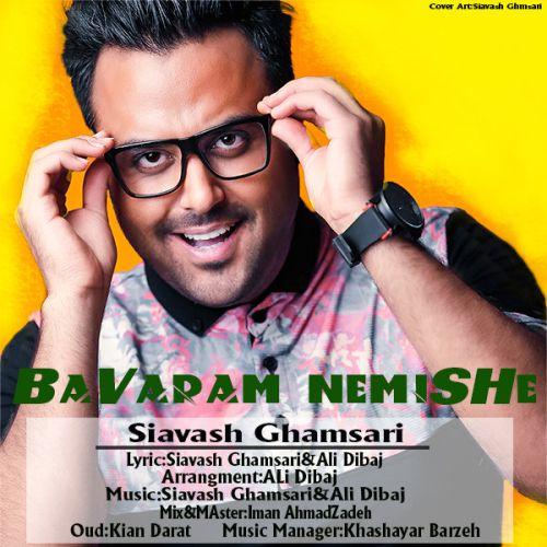 Siavash-Ghamsari-Bavaram-Nemishe_دانلود آهنگ جدید سیاوش قمصری بنام باورم نمیشه