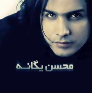 محسن-یگانه-حباب