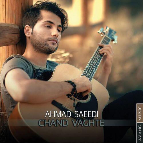 Ahmad-Saeedi-Chand-Vaghte_احمد-سعیدی-چند-وقته