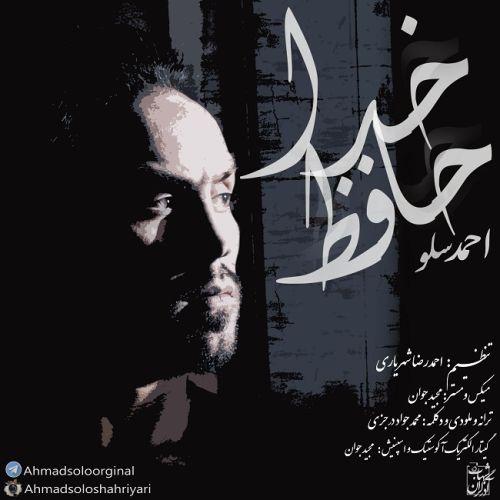 Ahmad-Solo-Khodahafez_احمدرضا-شهریاری-خداحافظ